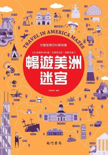 兒童智慧百科解謎書:暢遊美洲迷宮
