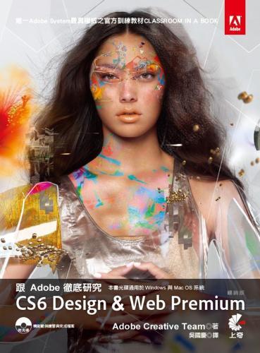 跟Adobe徹底研究 CS6 Design & Web Premium (暢銷版)