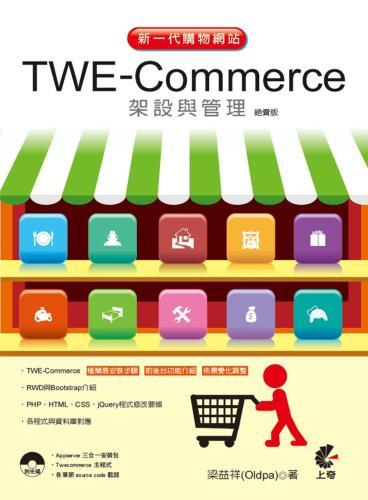 新一代購物網站TWE Commerce架設與管理(絕賣版)