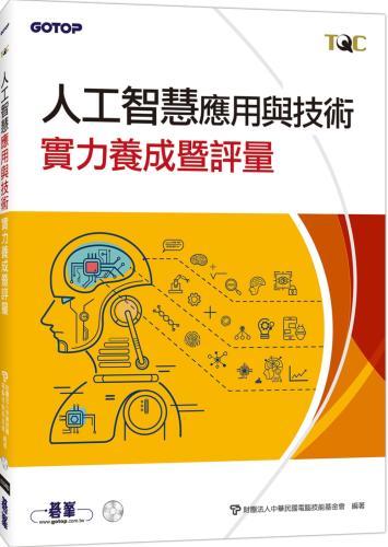 TQC 人工智慧應用與技術實力養成暨評量