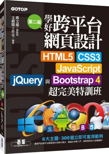 學好跨平台網頁設計:HTML5、CSS3、JavaScript、jQuery與Bootstrap 4超完美特訓班(第二版)