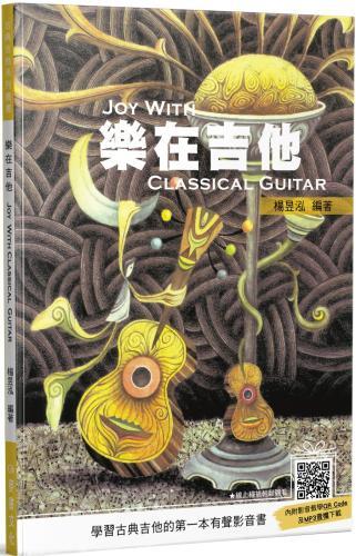 樂在吉他(四版/附影音教學QR code及MP3音檔下載)