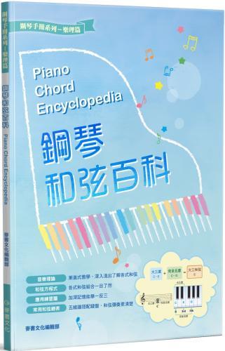 鋼琴和弦百科