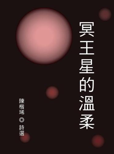 冥王星的溫柔