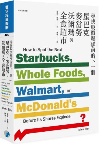 尋找股價飆漲前的下一個星巴克、麥當勞、沃爾瑪與全食超市