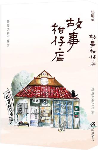 故事柑仔店