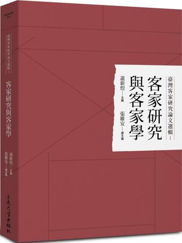 臺灣客家研究論文選輯1:客家研究與客家學