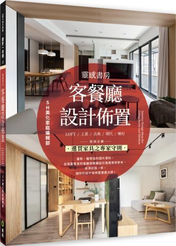 靈感書房:客餐廳設計佈置