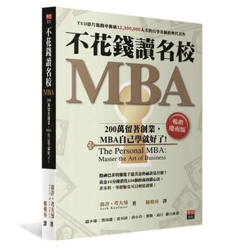 不花錢讀名校MBA:200萬留著創業,MBA自己學就好了[暢銷慶祝版]