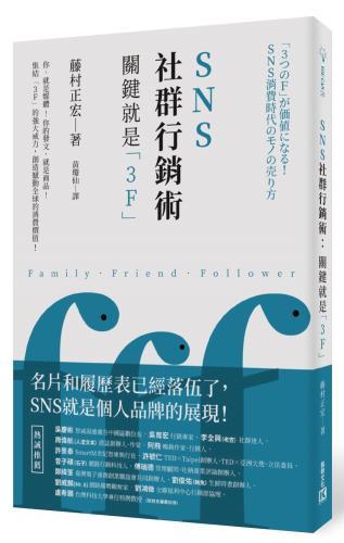 SNS社群行銷術:關鍵就是「3F」
