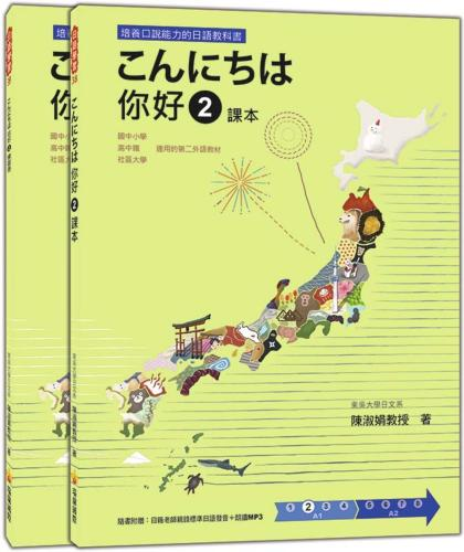 こんにちは 你好 2 課本+練習冊(隨書附贈日籍老師親錄標準日語發音+朗讀MP3)