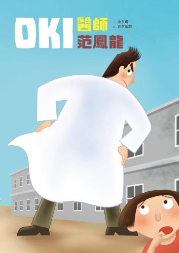 OKI醫師范鳳龍(附英文譯本)