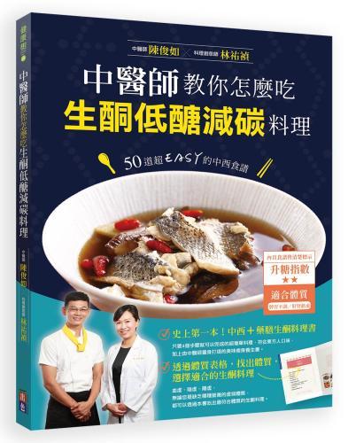 中醫師教你怎麼吃 生酮低醣減碳料理:50道超EASY的中西食譜