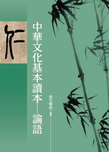 中華文化基本讀本:論語