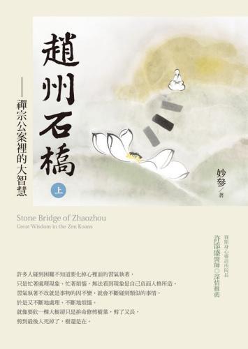 趙州石橋(上):禪宗公案裡的大智慧