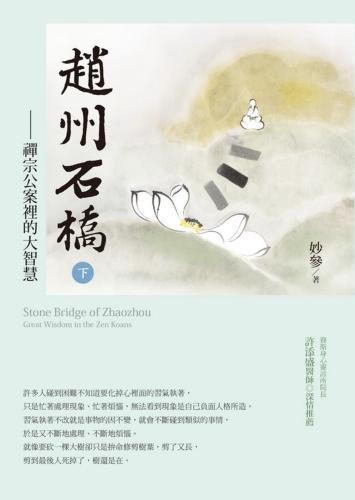 趙州石橋(下):禪宗公案裡的大智慧