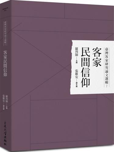 臺灣客家研究論文選輯7:客家民間信仰