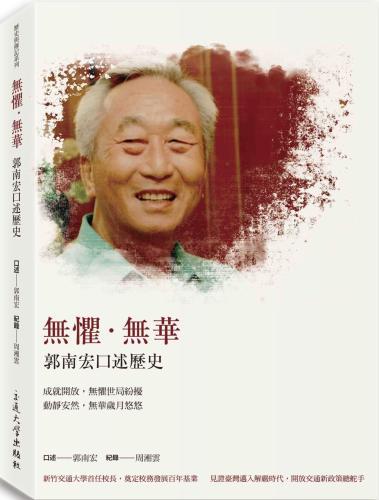 無懼.無華:郭南宏口述歷史