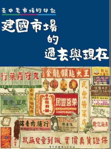 臺中老市場的印記:建國市場的過去與現在