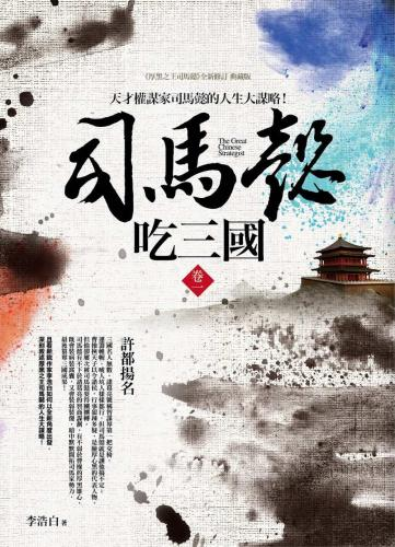 司馬懿吃三國(卷一)許都揚名:天才權謀家司馬懿的人生大謀略