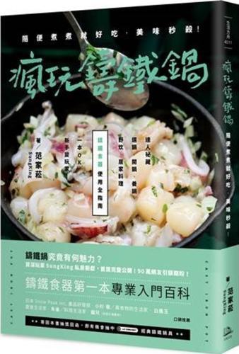 瘋玩鑄鐵鍋: 隨便煮煮就好吃,美味秒殺!