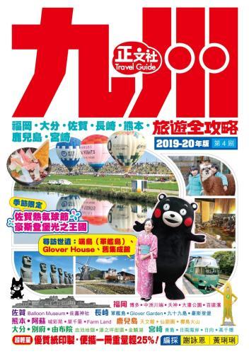 九州旅遊全攻略2019-20年版