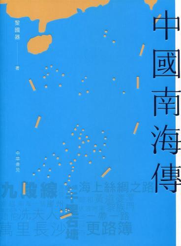 中國南海傳