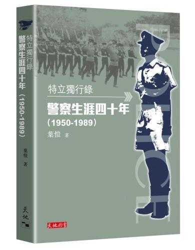 特立獨行錄:警察生涯四十年(1950-1989)