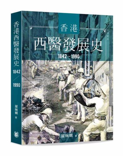 香港西醫發展史 1842-1990