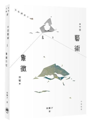 中國藝術&象徵符號