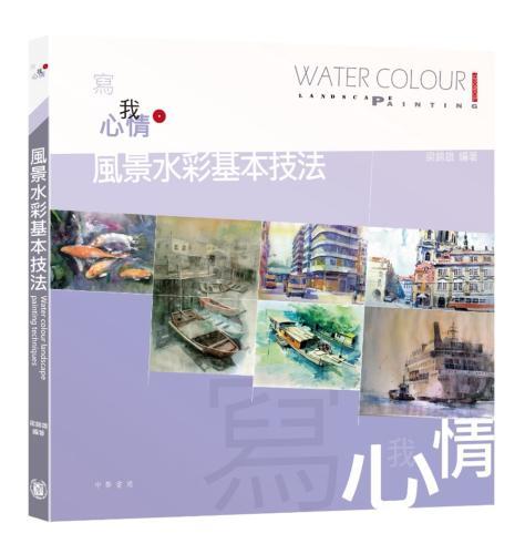 風景水彩基本技法