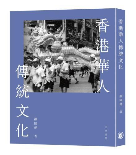 香港華人傳統文化
