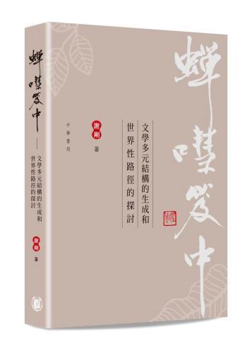 蟬嘒笈中:文學多元結構的生成和世界性路徑的探討