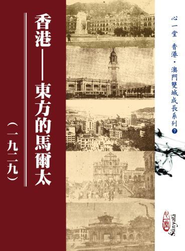 香港:東方的馬爾太(一九二九)