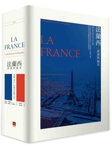 法蘭西:誘惑與偏見(法式誘惑+偏見法國 雙書套組)