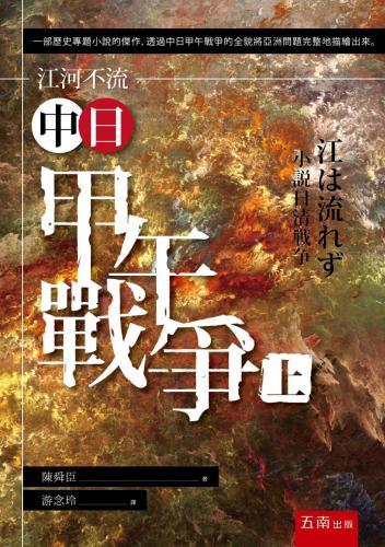 江河不流:中日甲午戰爭(上)