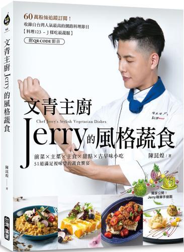 文青主廚Jerry的風格蔬食(附QR CODE影音)