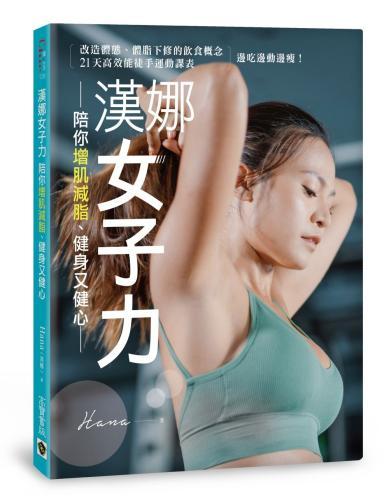 漢娜女子力 陪你增肌減脂、健身又健心!:改造體態、體脂下修的飲食概念 X 21天高效能徒手運動課表,邊動邊吃邊瘦!