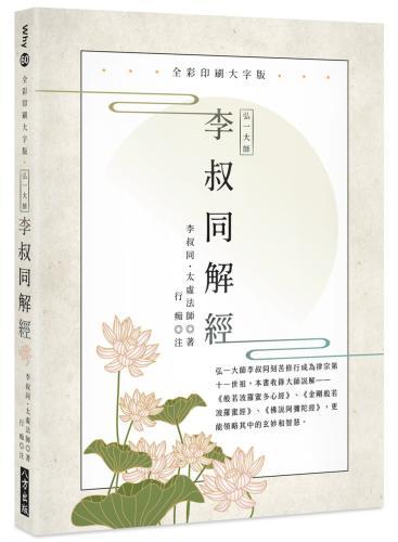 弘一大師 李叔同解經:全彩印刷大字版(二版)