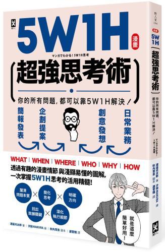 5W1H超強思考術:你的所有問題,都可以靠5W1H解決!【漫畫】