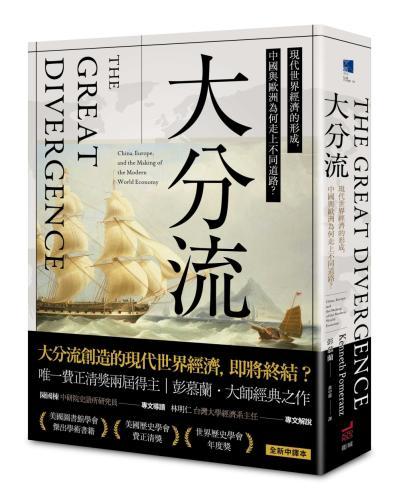 大分流:現代世界經濟的形成,中國與歐洲為何走上不同道路.