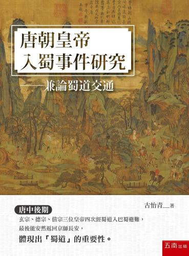 唐朝皇帝入蜀事件研究:兼論蜀道交通(2版)