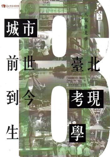 第八屆臺北學: 城市前世到今生-臺北考現學(附光碟)
