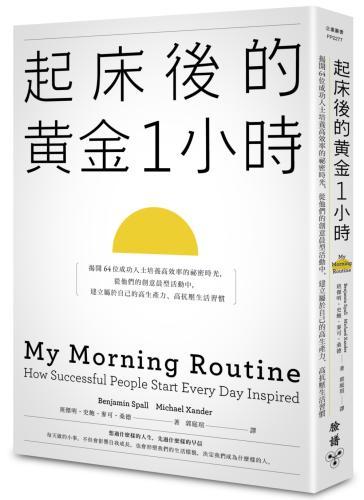 起床後的黃金1小時:揭開64位成功人士培養高效率的祕密時光,從他們的創意晨型活動中,建立屬於自己的高生產力、高抗壓生活習慣