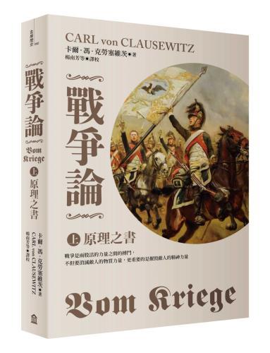 戰爭論上:原理之書(2019全新修訂版)