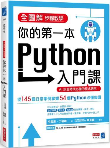 全圖解步驟教學 你的第一本Python入門課