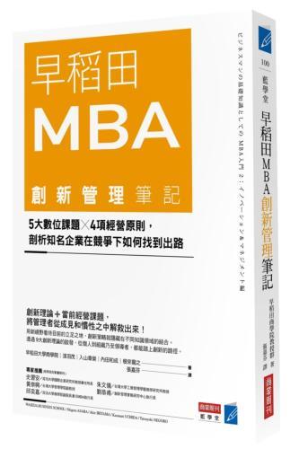 早稻田MBA創新管理筆記:5大數位課題╳4項經營原則,剖析知名企業在競爭下如何找到出路
