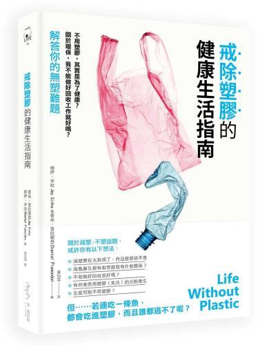 戒除塑膠的健康生活指南:不用塑膠,其實是為了健康.關於環保,我不能做好回收工作就好嗎.解答你的無塑難題!