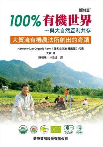 100%有機世界:與大自然互利共存(大賀流有機農法所創出的奇蹟)(修訂版)