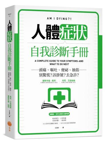 人體症狀自我診斷手冊:頭痛、嘔吐、便祕、抽筋……別驚慌.該掛號.去急診.
